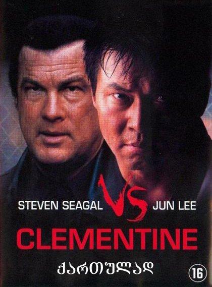 გალიის მეფე / Clementine
