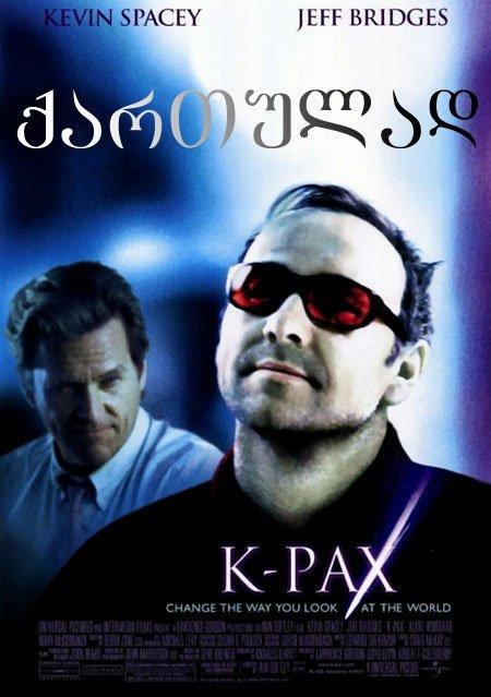 კეი-პაქსი / K-PAX