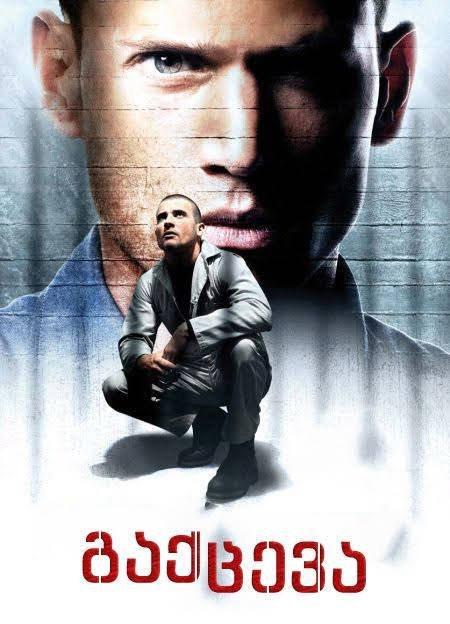 გაქცევა სეზონი 1 / Prison Break Season 1