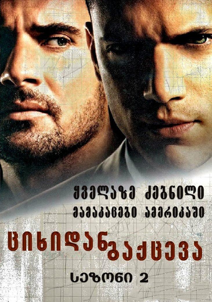 გაქცევა სეზონი 2 / Prison Break Season 2