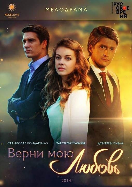 დამიბრუნე ჩემი სიყვარული / Verni moyu lyubov / Верни мою любовь
