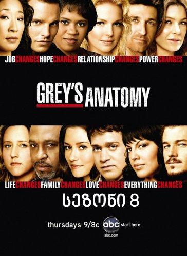 გრეის ანატომია სეზონი 8 / Grey`s Anatomy Season 8