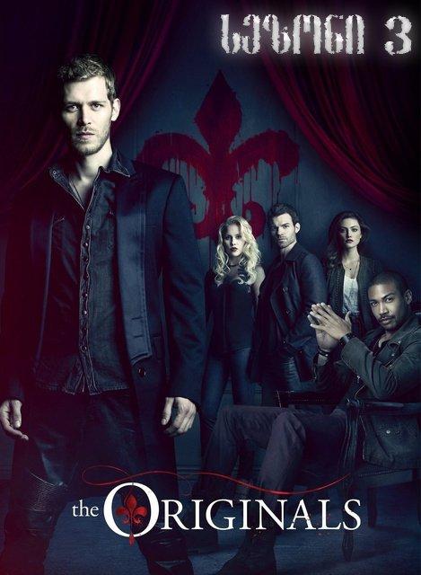 ორიგინალები სეზონი 3 / The Originals Season 3