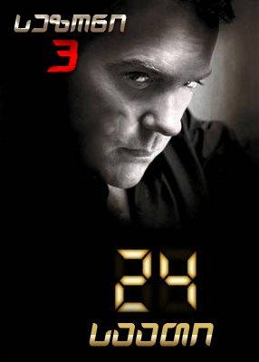 24 საათი სეზონი 3 / 24 Season 3