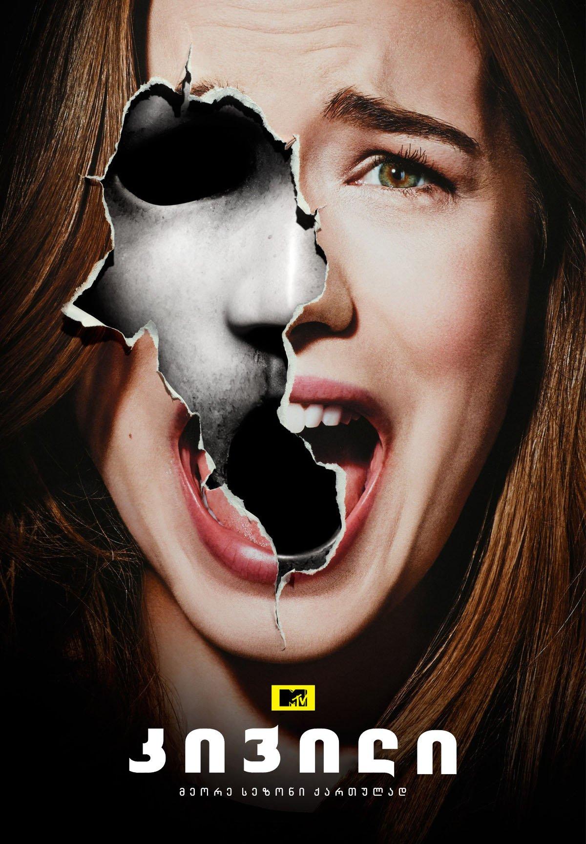 კივილი სეზონი 2 / Scream Season 2