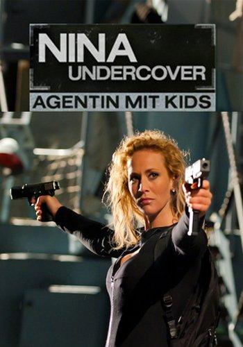 სუპერ დედა / Nina Undercover - Agentin mit Kids