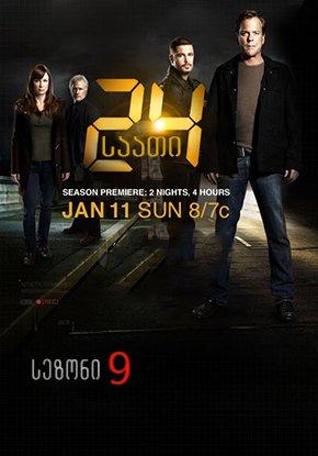 24 საათი სეზონი 9 / 24 Season 9