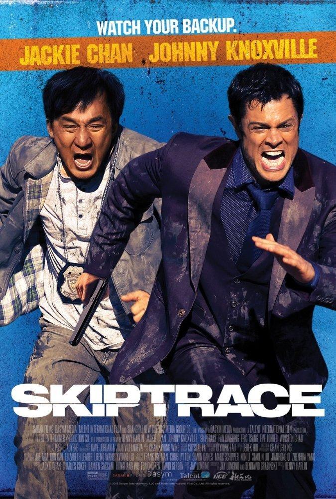 კვალდაკვალ / Skiptrace (Jue di tao wang)