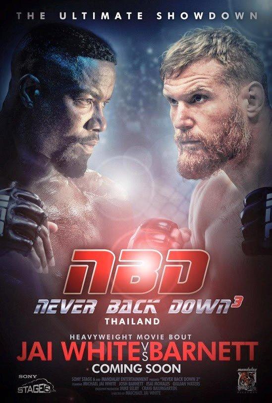 არასოდეს დანებდე 3 / Never Back Down: No Surrender