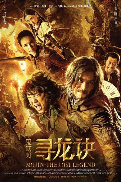 მოჯინი : დაკარგული ლეგენდა / The Ghouls ( Mojin - The Lost Legend )