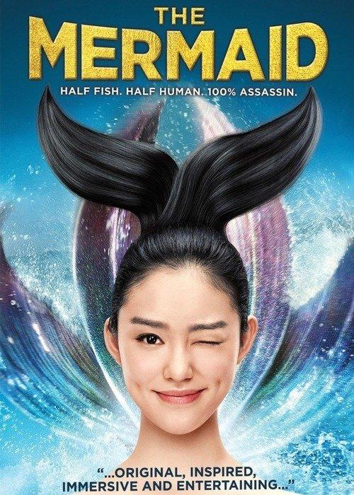 ქალთევზა / The Mermaid (Mei ren yu)