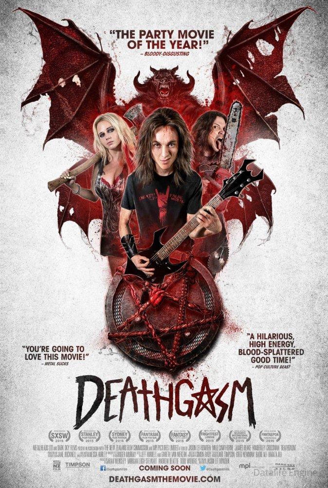 სასიკვდილო ორგაზმი / Deathgasm