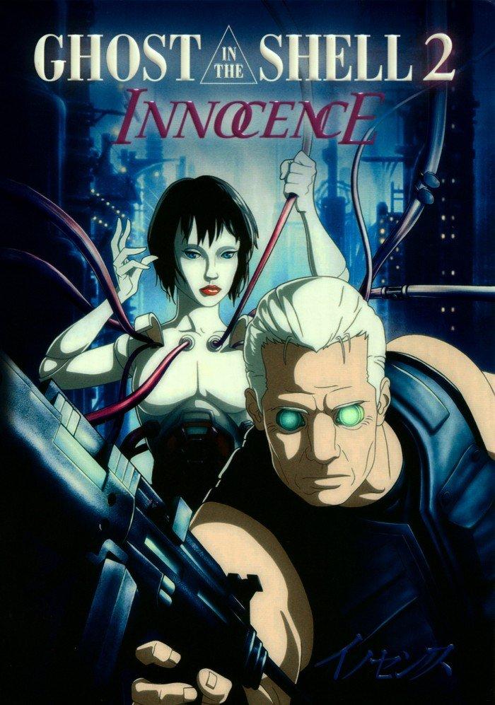 მოჩვენება ჯავშანში 2: უმანკოება / Ghost in the Shell 2: Innocence