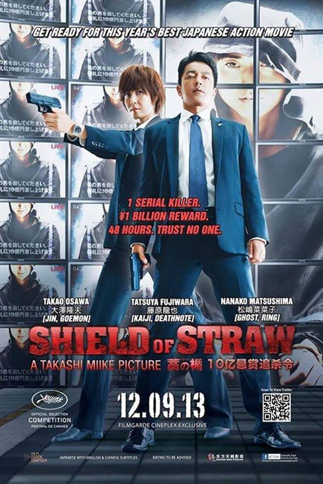 ჩალის ფარი / Shield of Straw (Wara no tate)