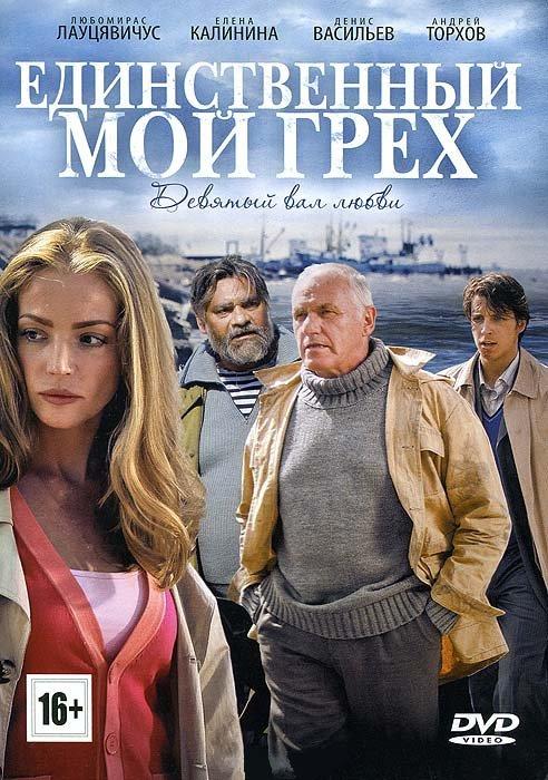 «Грех 2014 Русские Мелодрамы Смотреть Онлайн 2014» / 1988