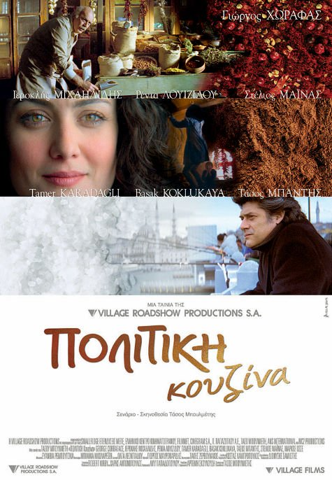 Смотреть სუნელების არომატი / A Touch of Spice (Politiki kouzina) онлайн бесплатно - {short-story limit=
