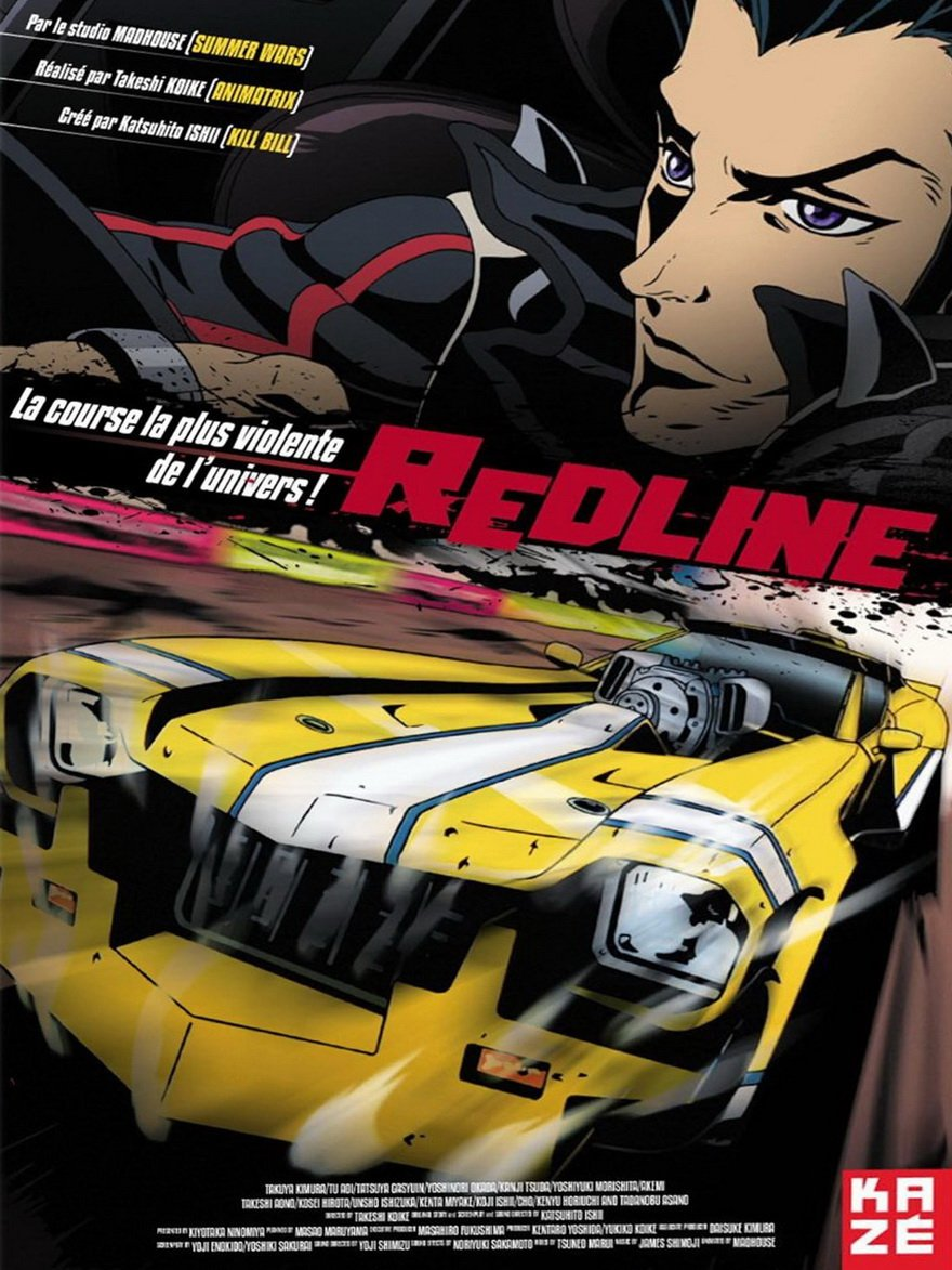რედლაინი / Redline
