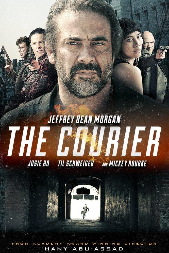კურიერი / The Courier