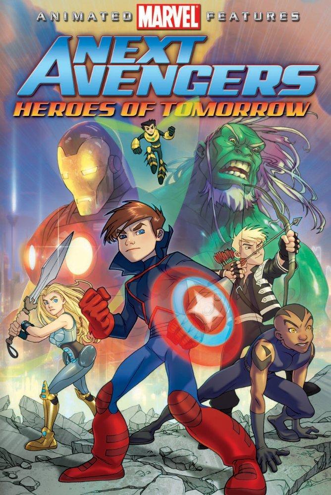 შემდეგი შურისმაძიებლები: მომავლის გმირები / Next Avengers: Heroes of Tomorrow