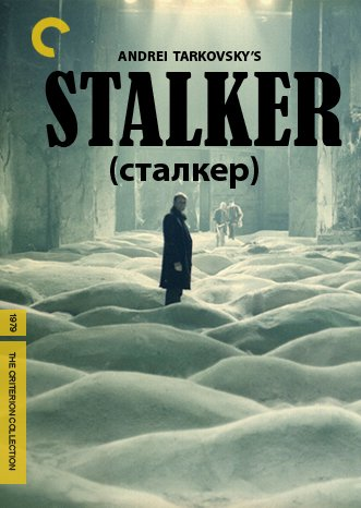 სტალკერი / Stalker (Сталкер)