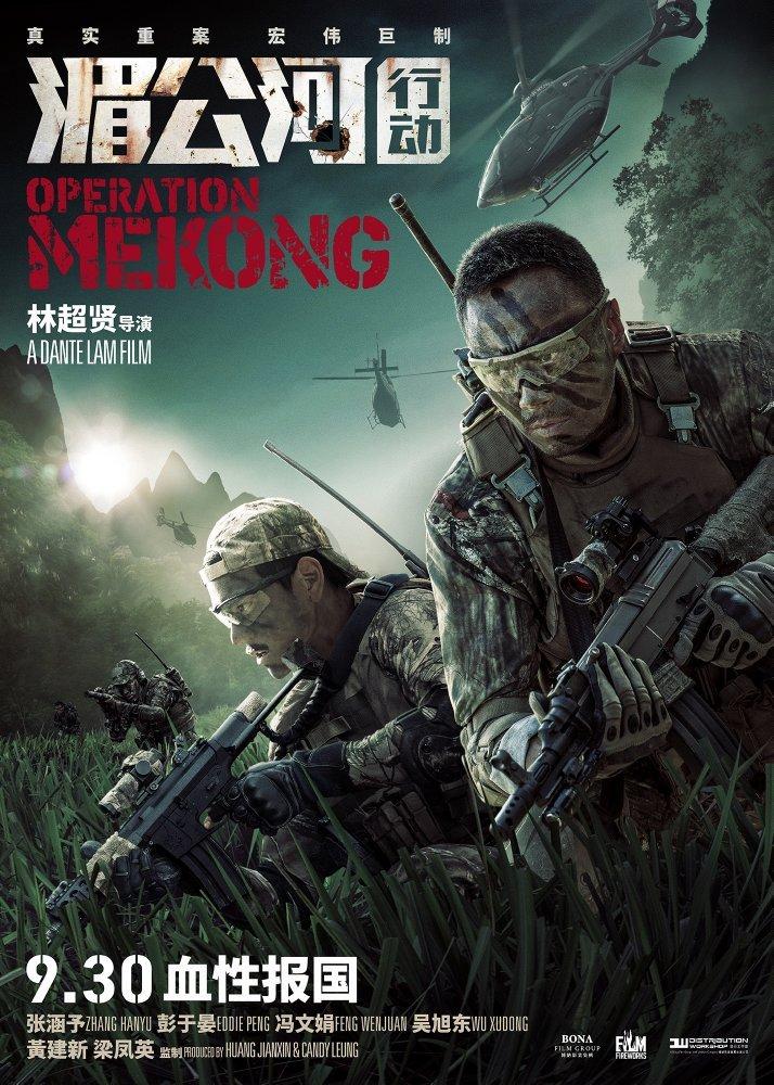ოპერაცია მეკონგი / Operation Mekong
