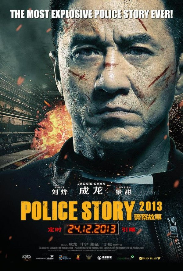 პოლიციის ისტორია 4 / Police Story 4