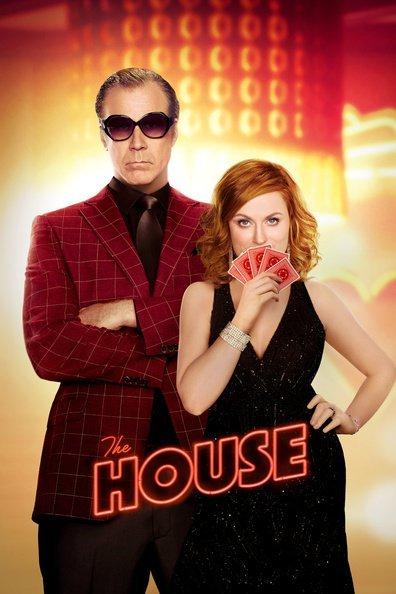 სახლი / The House