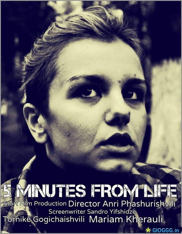 5 წუთი ცხოვრებიდან 5 Minute from life
