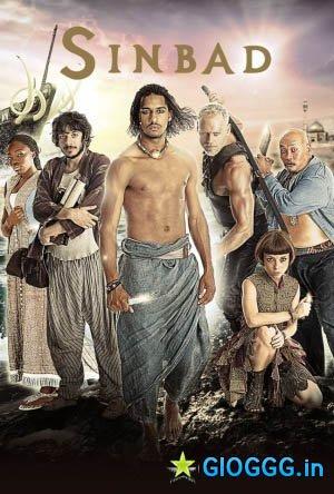 სინბადი სეზონი 1 Sinbad Season 1