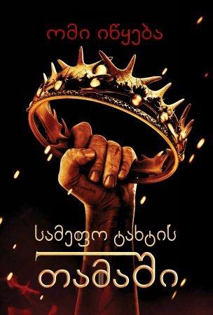 სამეფო კარის თამაშები სეზონი 2 Game of Thrones Season 2