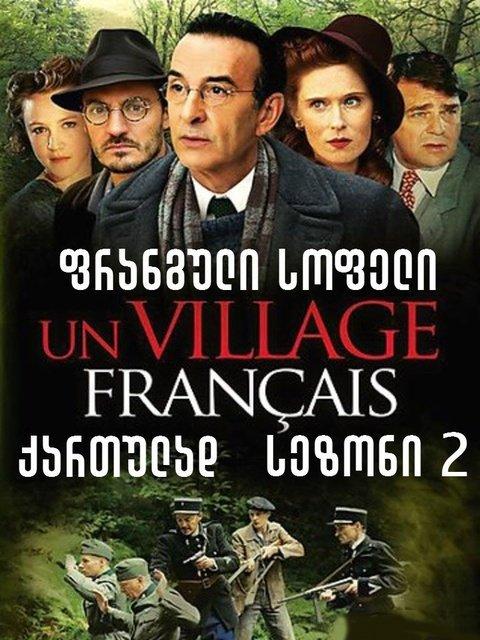 ფრანგული სოფელი სეზონი 2 Un Village Francais Season 2
