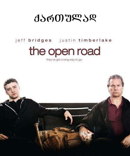 გახსნილი გზა / The Open Road