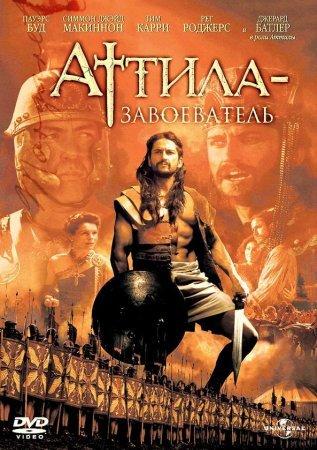 ატილა -დამპყრობელი / Attila
