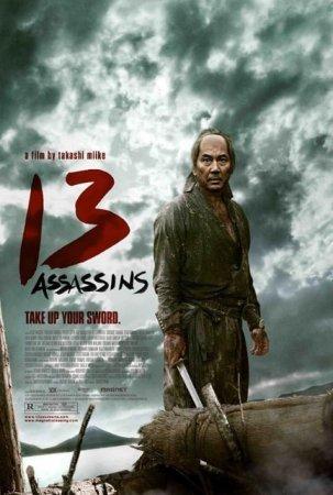 ცამეტი მკვლელი / 13 Assassins