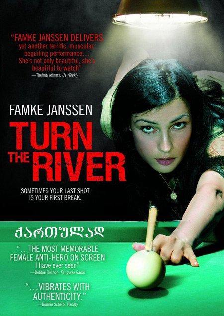 მდინარის შემობრუნება / Turn the River