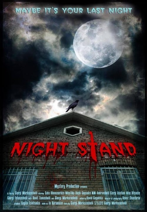 ღამის გაჩერება / Night Stand