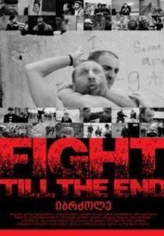 იბრძოლე / Fight Till the End