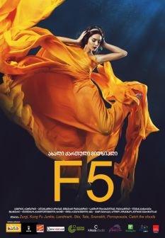 F5 F5