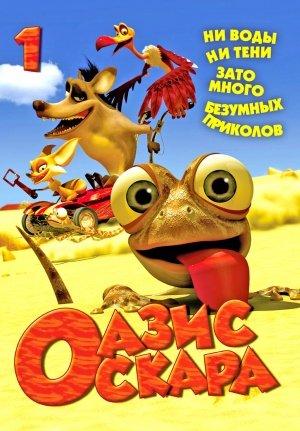 ოსკარის ოაზისი სეზონი 1 Oscar's Oasis Season 1
