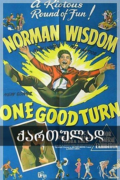 უკეთესობისკენ / One Good Turn