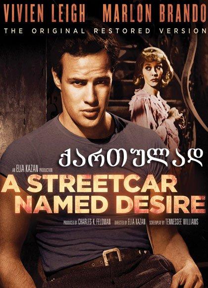 ტრამვაი სახელად / A Streetcar Named Desire