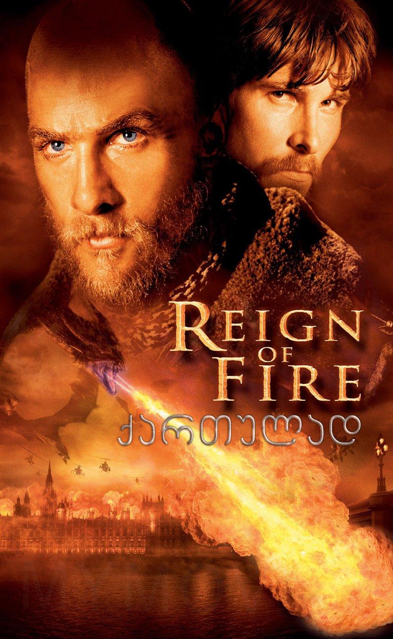 ცეცხლის ძალაუფლება / Reign of Fire