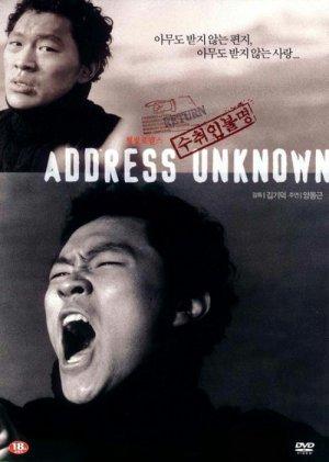 მისამართი უცნობია / Address Unknown