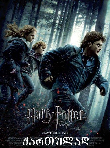 ჰარი პოტერი და სიკვდილის საჩუქრები: ნაწილი 1 / Harry Potter and the Deathly Hallows: Part 1