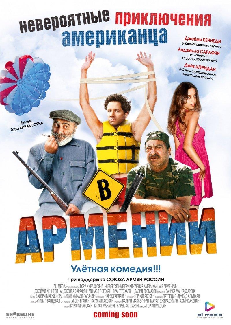 ამერიკელის დაუჯერებელი თავგადასავალი სომხეთში / Lost and Found in Armenia