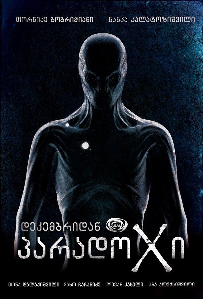 პარადოქსი სეზონი 1 Paradox Season 1
