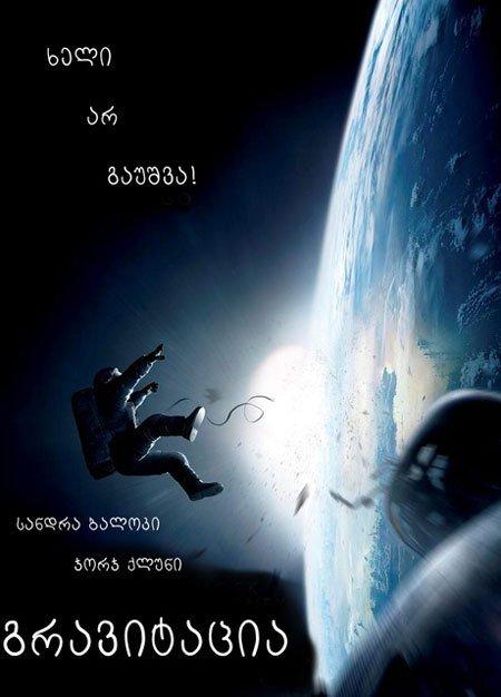 გრავიტაცია / Gravity