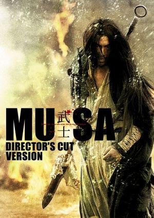 მეომარი The Warrior (Musa)