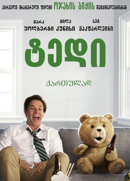 ტედი / Ted