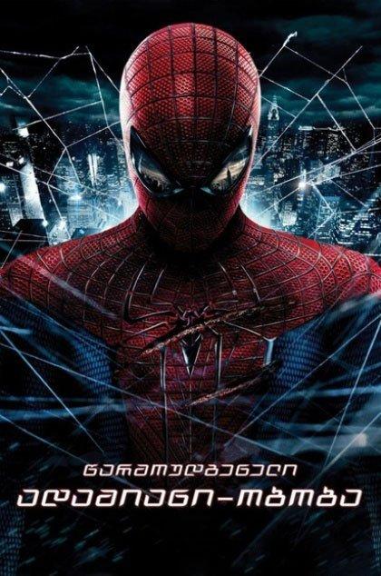 წარმოუდგენელი ადამიანი–ობობა / The Amazing Spider-Man